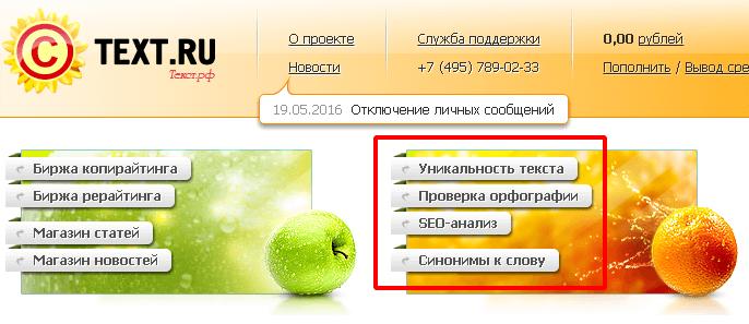 Инструменты TEXT.RU