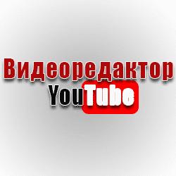 Видеоредактор YouTube