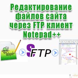 ftp в Notepad++