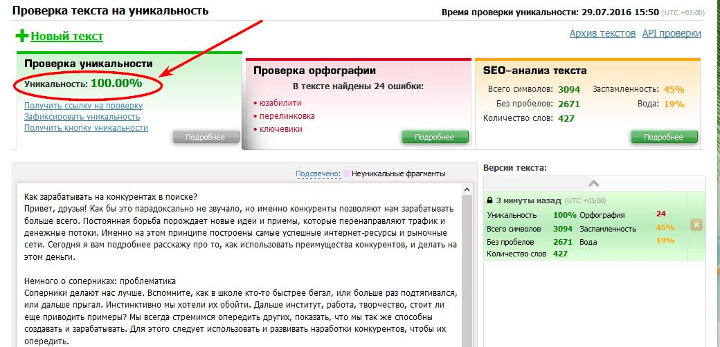 Как сделать уникальный текст для сайта