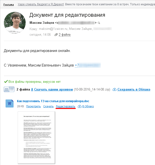 Редактирование документа в mail