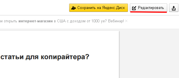 Редактирование в Яндекс