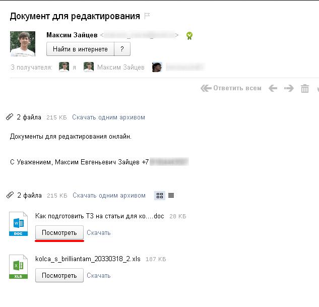 Сохранение документа в yandex