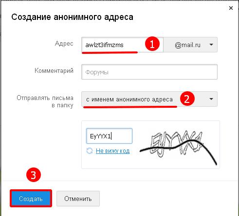 Как создать электронный адрес на яндексе