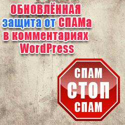 Спам-фильтр