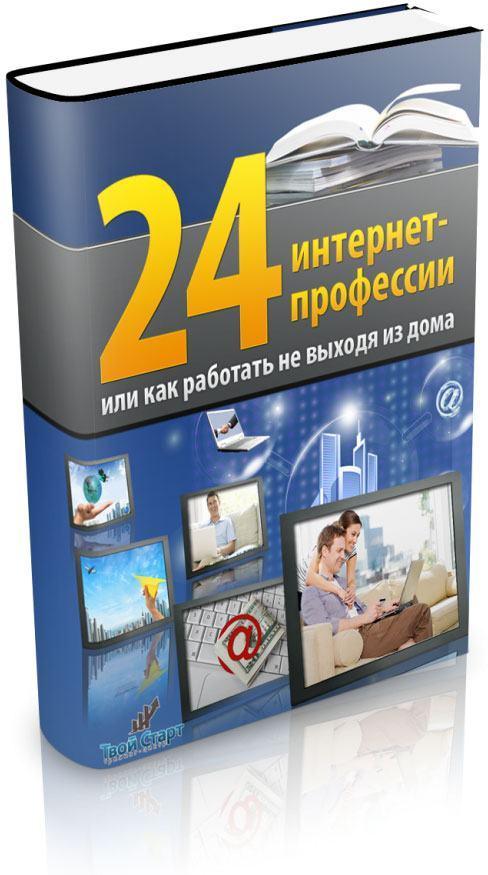 24_professii