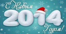 Новый 2014 год