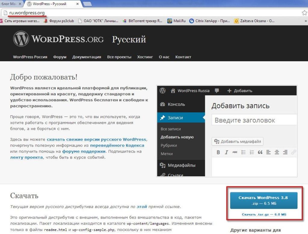 Скачать русский WordPress