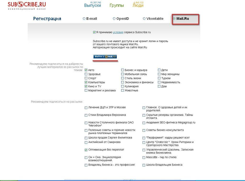 вход через Mail.ru