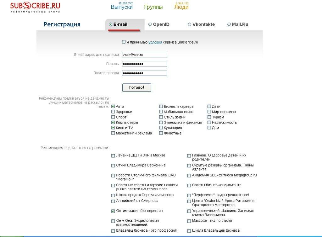 Регистрация через сайт