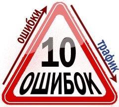10 Ошибок