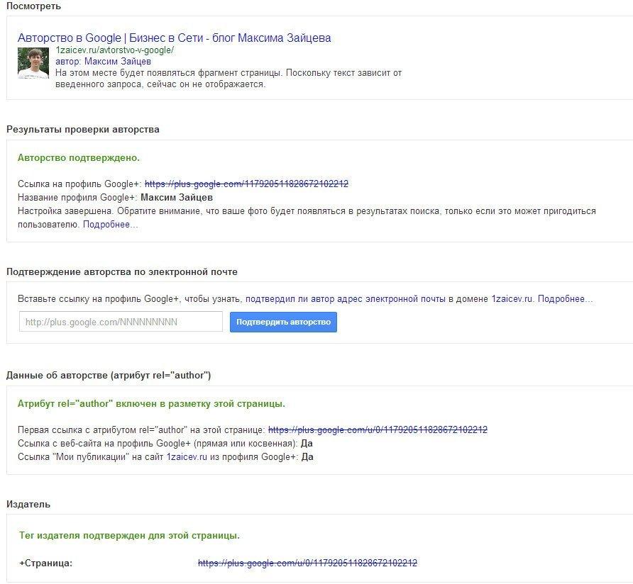 Авторство в Google