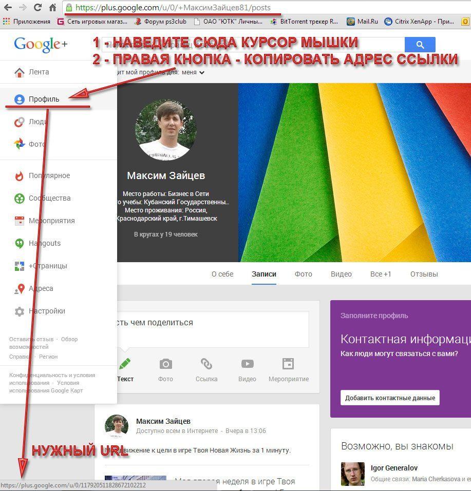 Нужный url профиля Google+