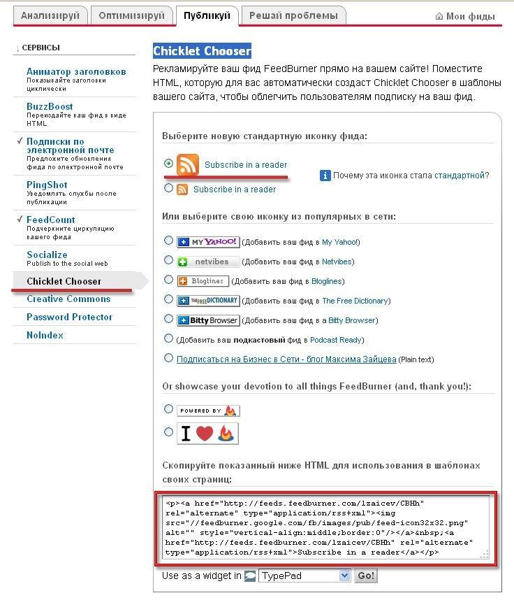 Создание иконки RSS