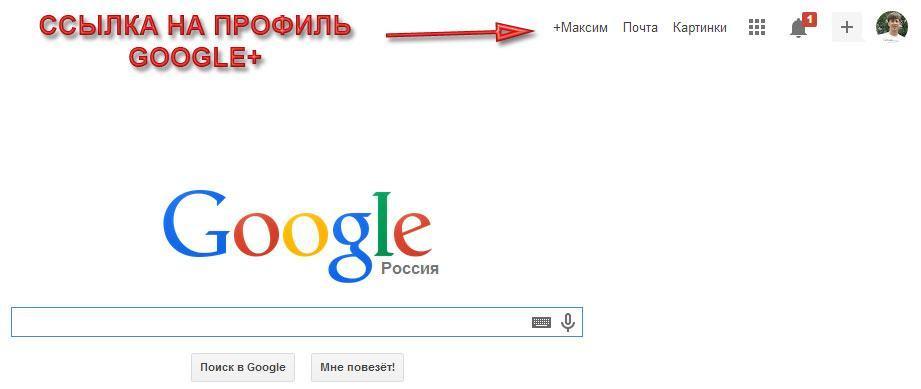 Вход в профиль Google+