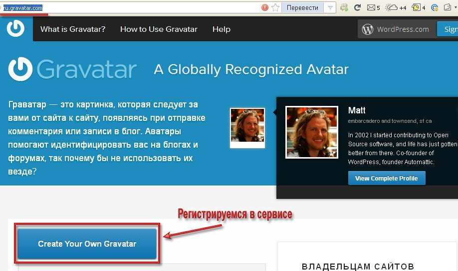 Регистрация аккаунта Граватар