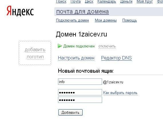 Почтовые ящики для домена