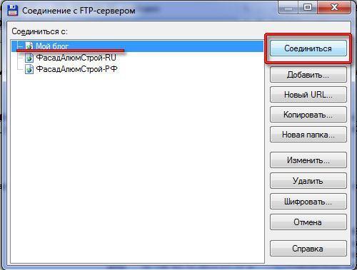 Выбор FTP-соединения
