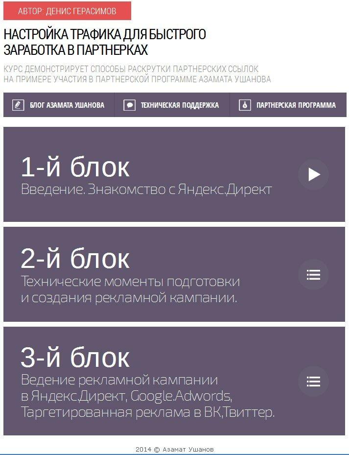 Тренинг Дениса Герасимова