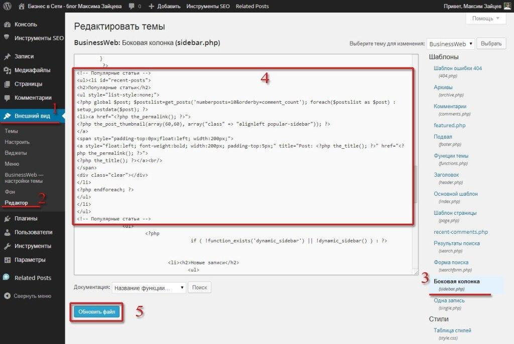 Вставка кода в шаблон
