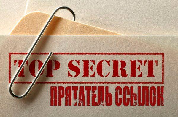 Как спрятать ссылку