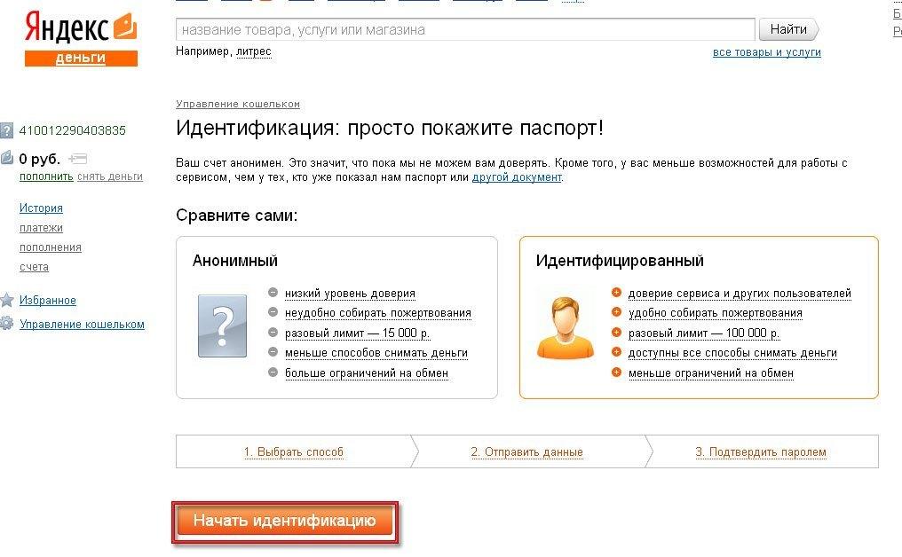 Идентификация пользователя