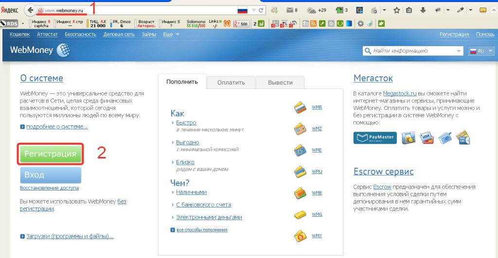 Главная страница Вебмани