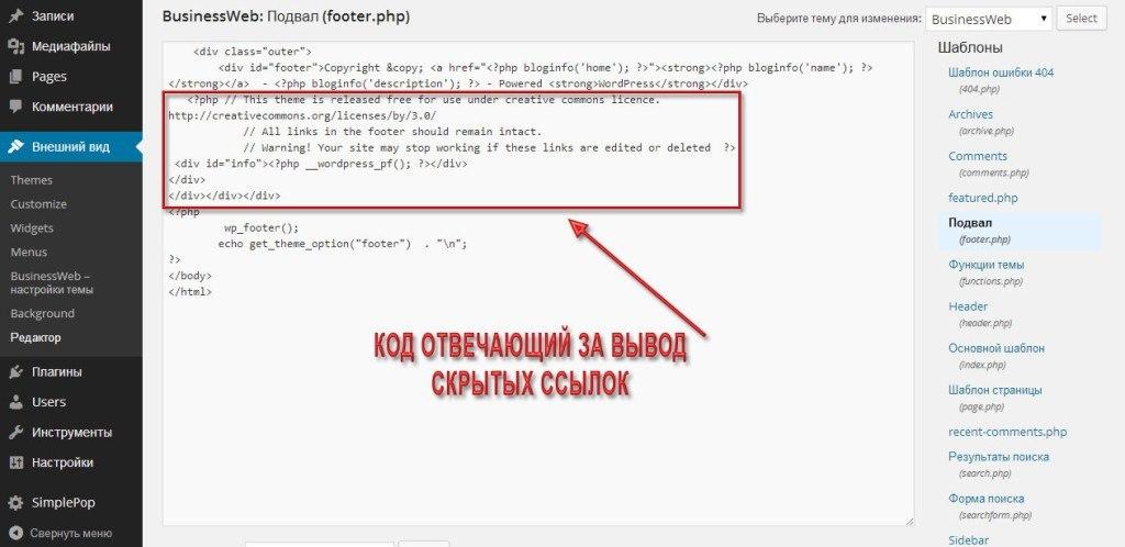 Код ссылок в footer.php