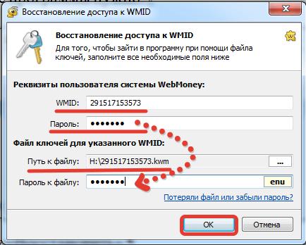 Путь к файлу и пароль