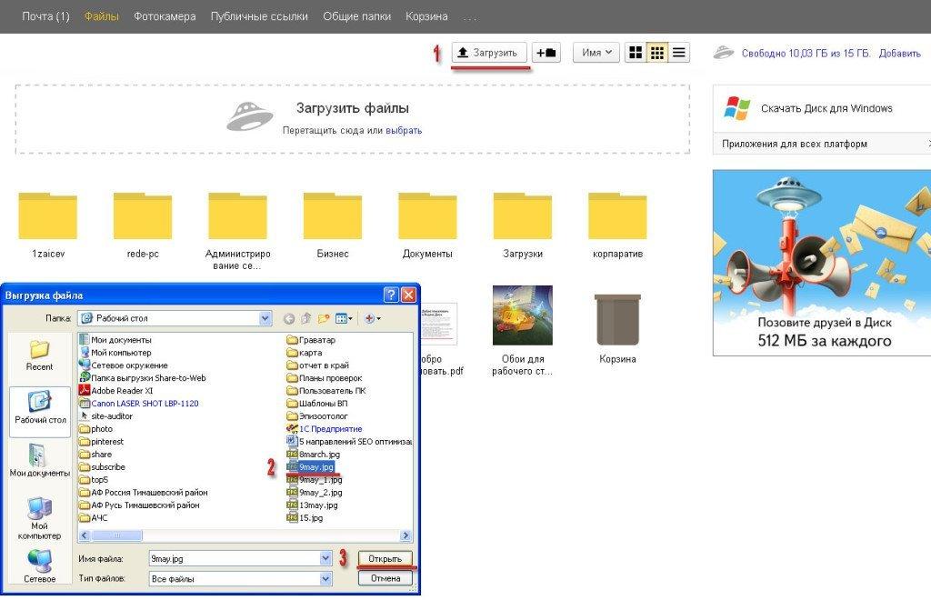 Как загрузить файлы способ 2