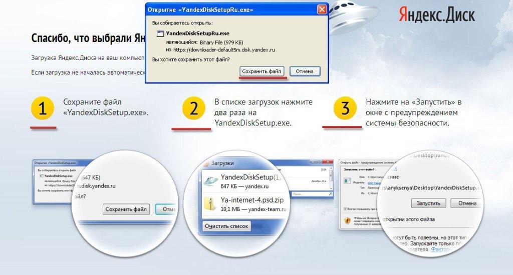Установка программы Яндекс.Диск