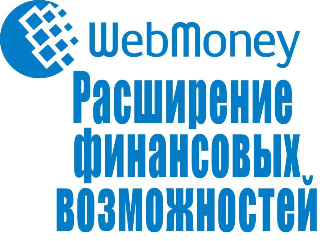 WebMoney - убираем лимиты