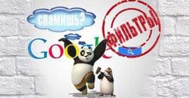 Фильтры Гугл