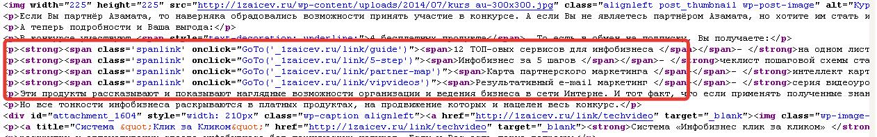 Закрытые ссылки в исходном коде