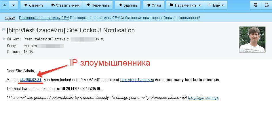 Письмо об атаке