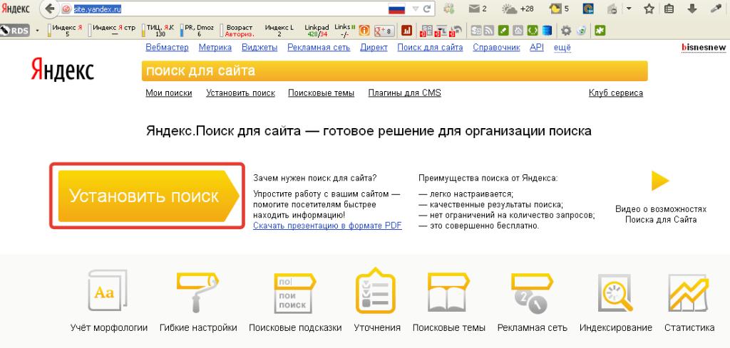 Начинаем установку Яндекс.Поиск