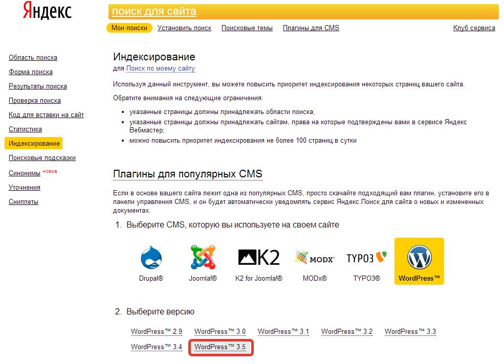 Выбор версии платформы WP