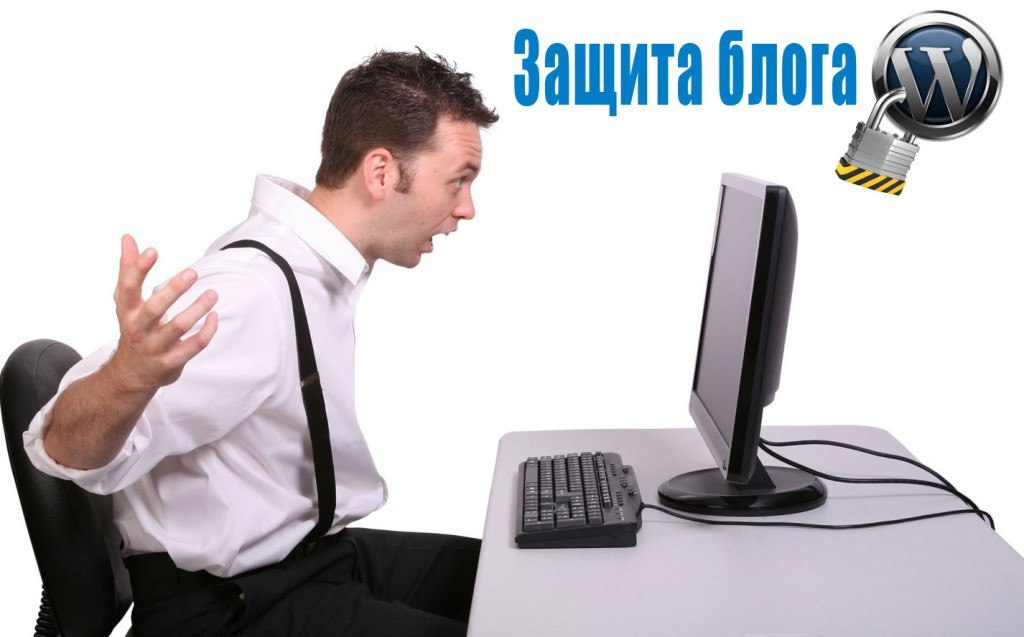 Защита блога WordPress
