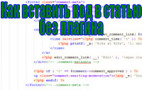 Код в статье