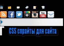 CSS спрайты