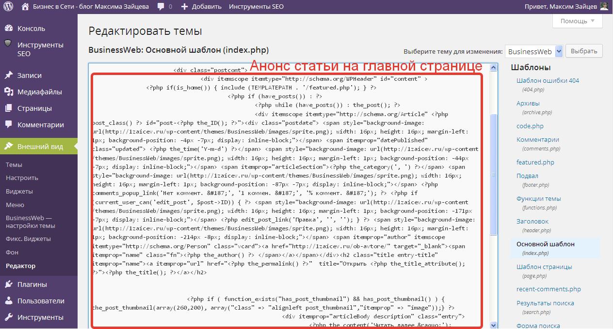 Код анонса статьи
