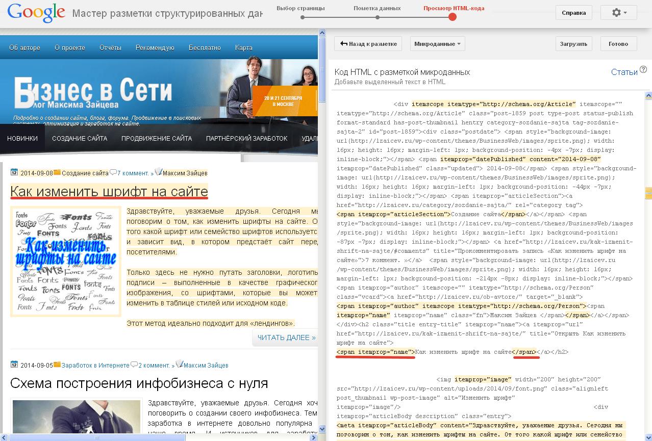 Код микроразметки для вставки