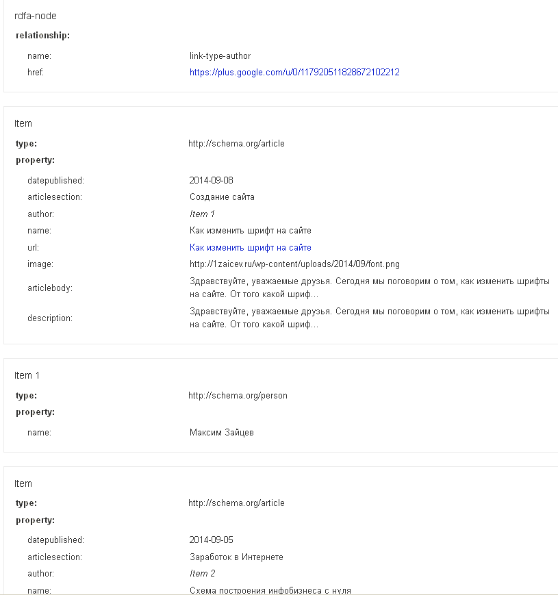 Проверка микроразметки в Гугле