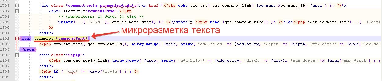 Разметка текста