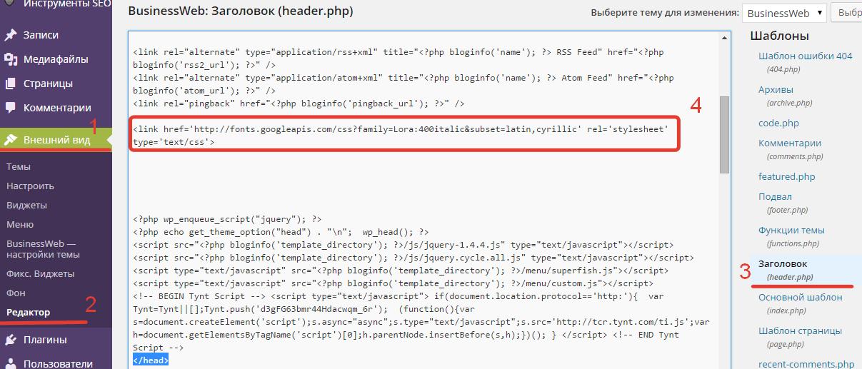 Код в шапке сайта