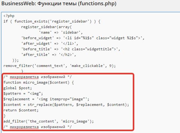 Вставка функции в файл