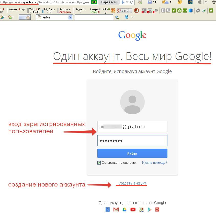 Единый аккаунт Google