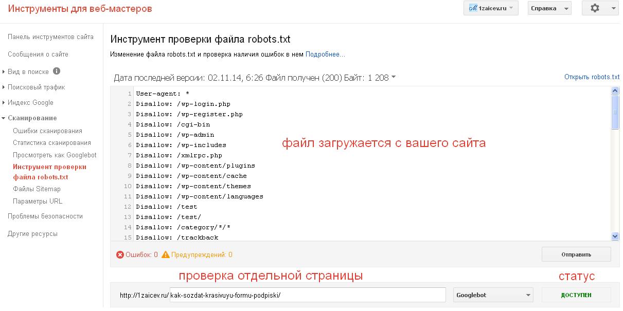 Проверка файла robots.txt