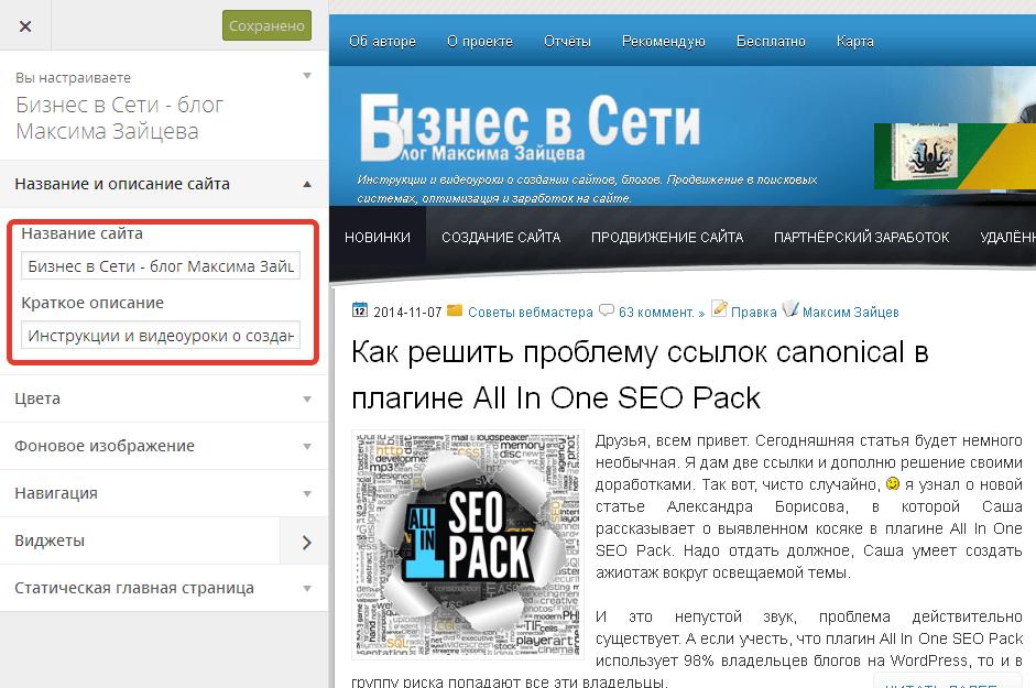 Заголовок и описание сайта