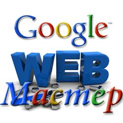 Веб-мастер Google